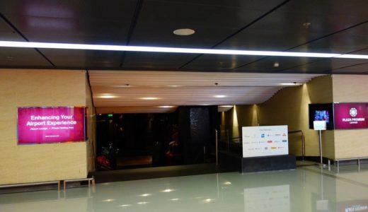 【香港空港】プラザプレミアムラウンジに行ってきました(*^o^*)!プライオリティパスがおすすめ!(入国後+出国後)