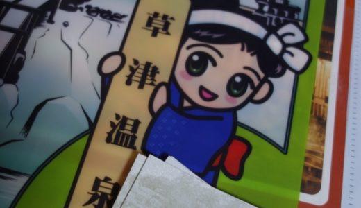 【草津温泉】子供大歓迎の宿 ゆたかに宿泊してきました(*^o^*)!ふるさと納税で草津旅行!