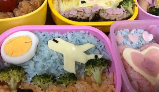 陸マイラーお弁当!?飛行機Departure&Arrivalお弁当!+ハートお弁当