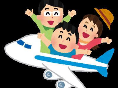 【保存版】子供と海外旅行!安くてベストな航空券の探し方(*^o^*)!子連れでのポイント!バシネットやリクエストについて。