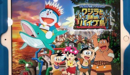 【テレビ朝日 夏祭り 2018】ドラえもん!クジラと謎のパイプ島に行ってきました!