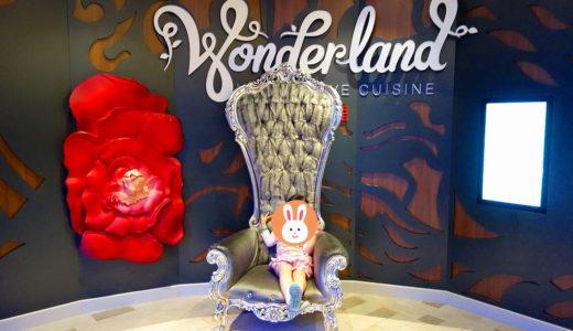 【ロイヤルカリビアン】ワンダーランド!びっくり驚きの仕掛けのレストラン!不思議の国のアリスがテーマのスペシャリティレストランです(*^o^*)!