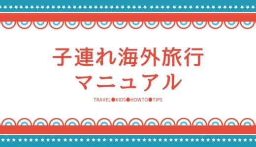 【保存版】子連れ海外旅行マニュアル!~ホテル、飛行機、持ち物、薬など、総まとめ!~