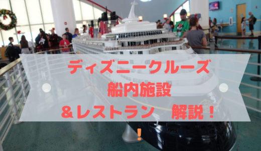 【夢のディズニークルーズ!】船内施設とレストラン大公開(*^o^*)!ディズニーファンタジー、ドリーム号!