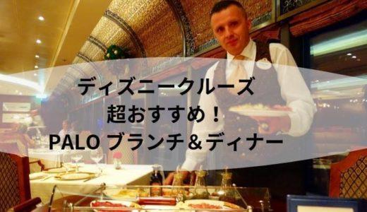 【ディズニークルーズ】PALOパロブランチ&ディナーは優雅で美味しくて超おすすめです(*^^*)!攻略ポイントと料理内容など!