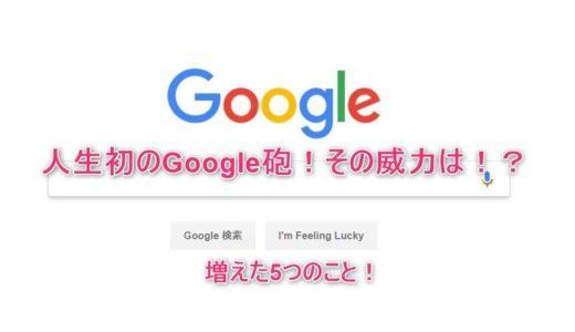 人生初のGoogle砲(グーグル砲)!その威力は!?Google砲で増えた5つのこと!
