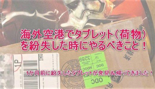海外空港でタブレット(荷物)を紛失したときにやるべきこと!!北米の空港で1か月以上前に無くしたタブレット(荷物)が発見!日本に帰って来ました!