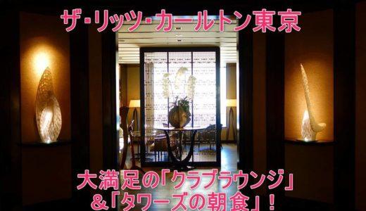 【ザ・リッツ・カールトン東京】大満足のクラブラウンジとアフタヌーンティー!タワーズの朝食は種類豊富!