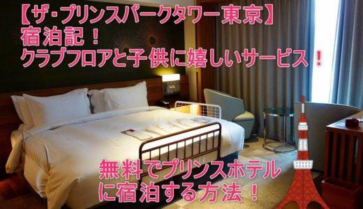 【ザ・プリンスパークタワー東京】無料でプリンスホテルに宿泊しよう!子供に嬉しいサービスやボーリング!プラチナメンバーを5名様にご紹介します!
