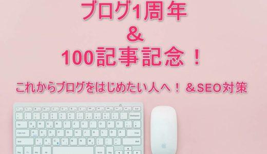 【1周年&100記事記念】1年間のブログ運営報告!メリットとデメリット!これからブログを始める人に伝えたいこと!