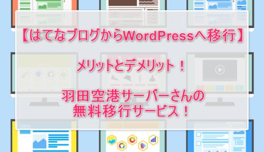 【はてなブログからWordPressへ移行】メリットとデメリット!SANGO+PORIPU!羽田空港サーバーさんの無料移行サービス!