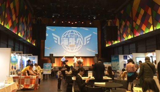 羽田空港初のイベント!【もっと!海外へ2018】に行ってきました!
