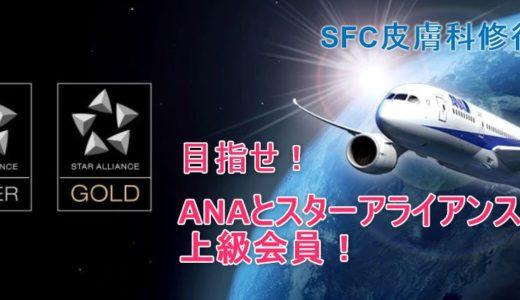 【SFC皮膚科修行】はじめました(*^^*)!目指せANAとスターアライアンスの上級会員!