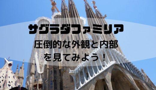 【サグラダファミリア】圧倒的な外観と内部も凄い!塔への登り方とお土産!