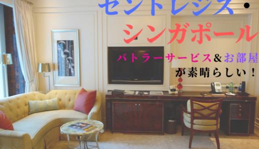 【セントレジス・シンガポール】宿泊記!お部屋とバトラーサービスが素晴らしい!
