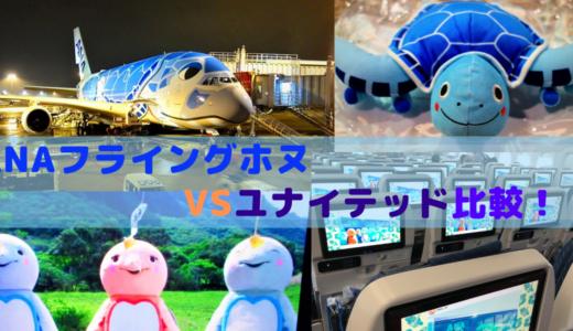 ANAフライングホヌ搭乗記(*^^*)!ホノルル線、ANAとユナイテッドの違いは?座席、機内食とホヌぬいぐるみ!