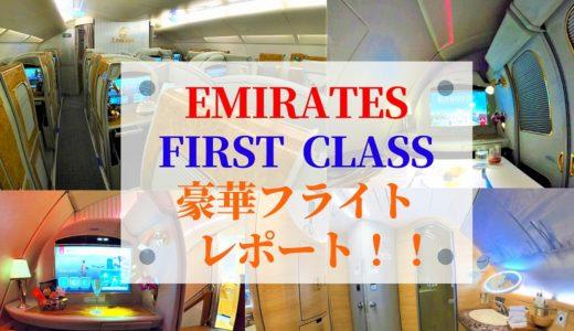 【エミレーツ航空ファーストクラス】搭乗記(*^^*)!豪華なA380機内とアメニティ、シャワー、機内ラウンジバー、ドンペリ、どれも凄かったです!!