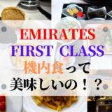 エミレーツファーストクラス機内食