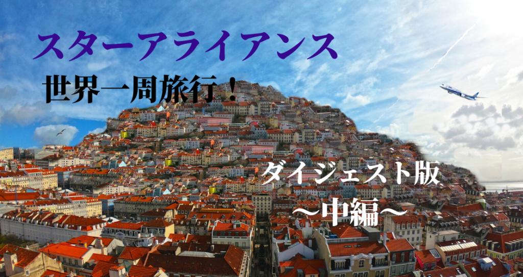 スターアライアンス世界一周航空券旅行記