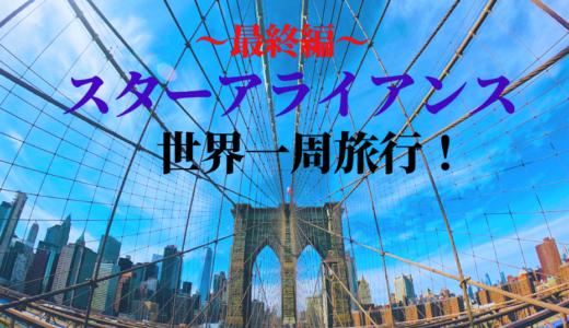 スターアライアンス世界一周旅行!~最終編~ハーバードとMITの見学&ニューヨークからはANAのTHEROOMで帰国しました!