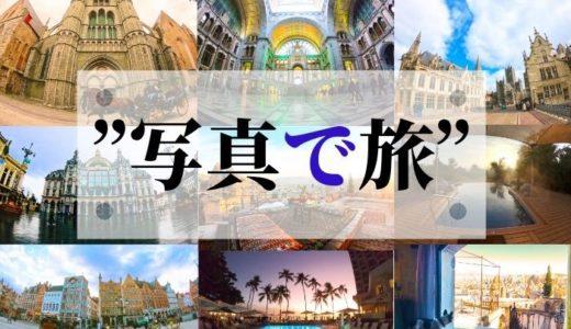 【写真で旅!】写真で世界を旅しよう(*^▽^*)!GoProHERO 7&RX100M5で撮影しました。