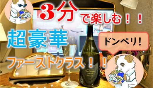 3分で楽しむ(*^^*)!【エミレーツ航空ファーストクラスA380】動画編!