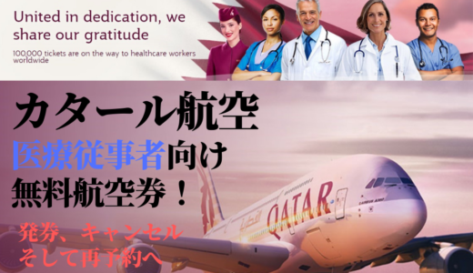 【カタール航空・医療従事者 無料航空券】当選・予約・フライトキャンセル・そして再予約へ!