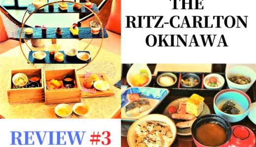 【リッツカールトン沖縄】アフタヌーンティーとハンバーガー!グスクの朝食!夕食は沖縄料理が楽しめる!
